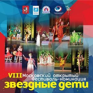 В ГЦКЗ «Россия» пройдет Церемония награждения VIII Московского Фестиваля-номинации