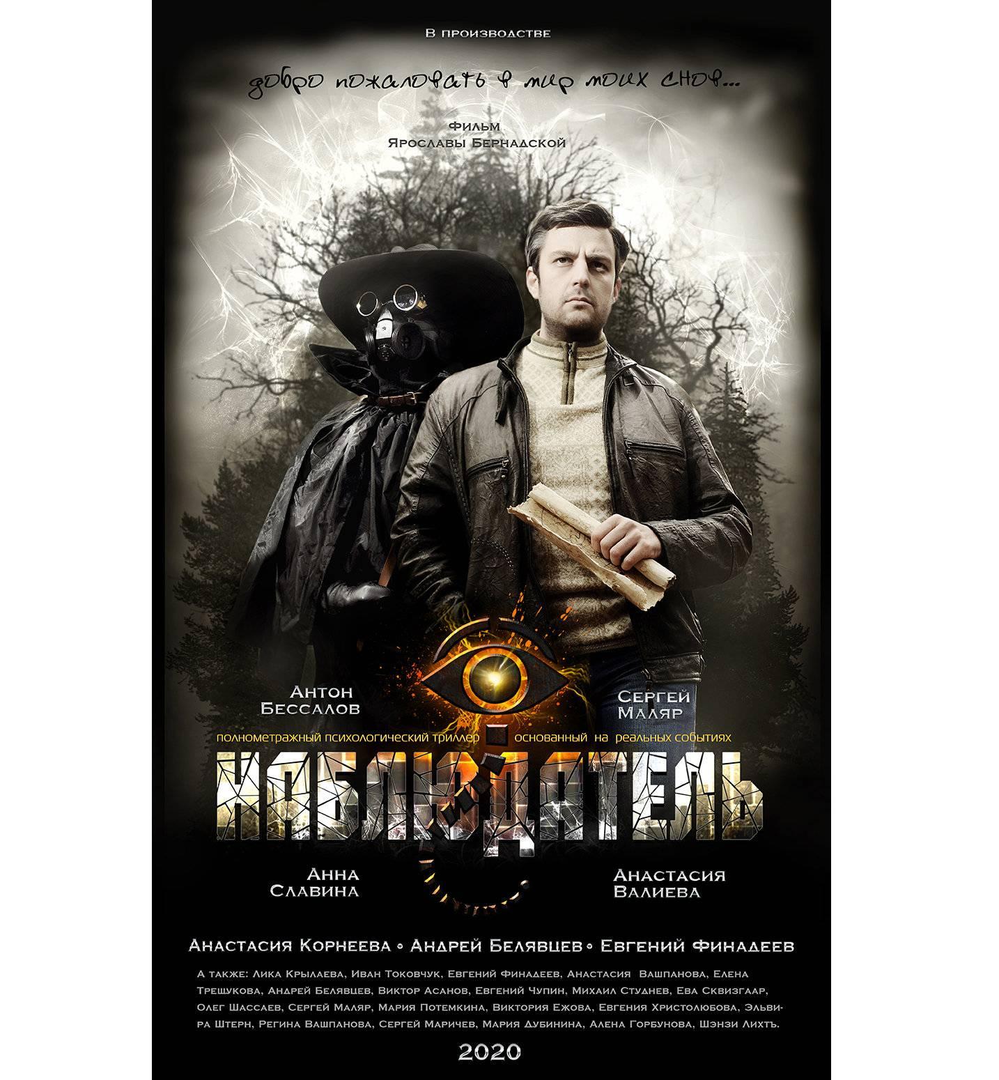 Сюрреалистический триллер «Наблюдатель»: станьте частью независимого проекта!
