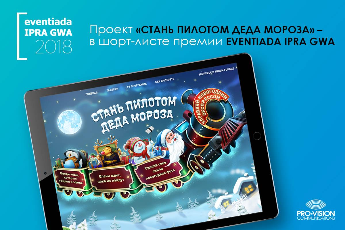 Проект «Стань пилотом Деда Мороза» – в шорт-листе премии Eventiada IPRA GWA