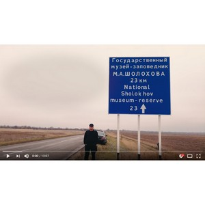 Писатель Александр Лапин в гостях у Михаила Шолохова