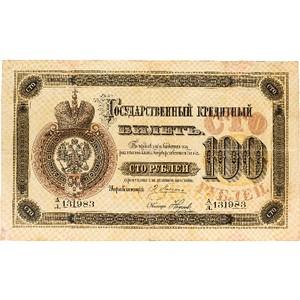 """Выставка старинных денежных знаков """"Боны и ценные бумаги"""" открывается 26 ноября в Москве"""