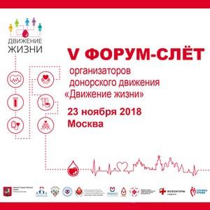 V форум-слёт организаторов донорского движения «Движение жизни» прошел в Москве