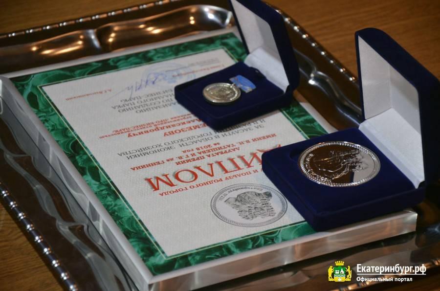 В Екатеринбурге наградили лауреатов премии В. Н. Татищева и Г. В. де Геннина