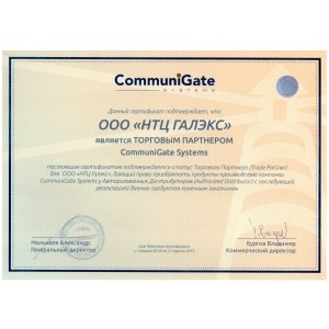 Галэкс получил статус CommuniGate Systems