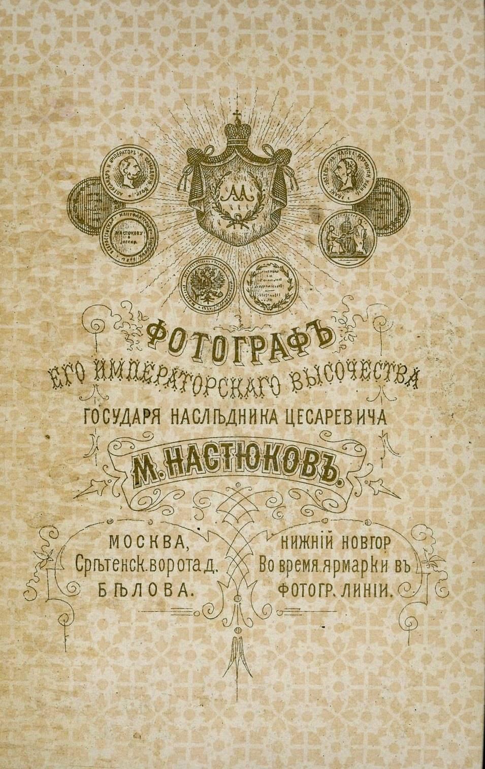 Фотограф Его Императорского Высочества Государя Наследника Цесаревича Михаил Настюков