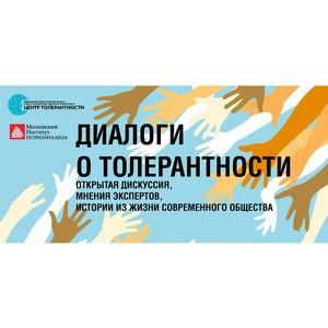 Открытая дискуссия «Чужакам здесь не место. Как бороться с нетерпимостью в России, Украине, Европе?»