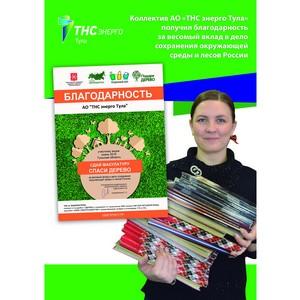 Сотрудники гарантирующего поставщика сдали порядка 600 кг макулатуры в рамках Эко-марафона