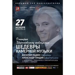 """27 ноября 2018г. в 19:00 часов в Большом зале консерватории: """"Шедевры камерной музыки"""""""