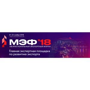 В Перми проходит Межрегиональный экспортный форум (МЭФ-2018)