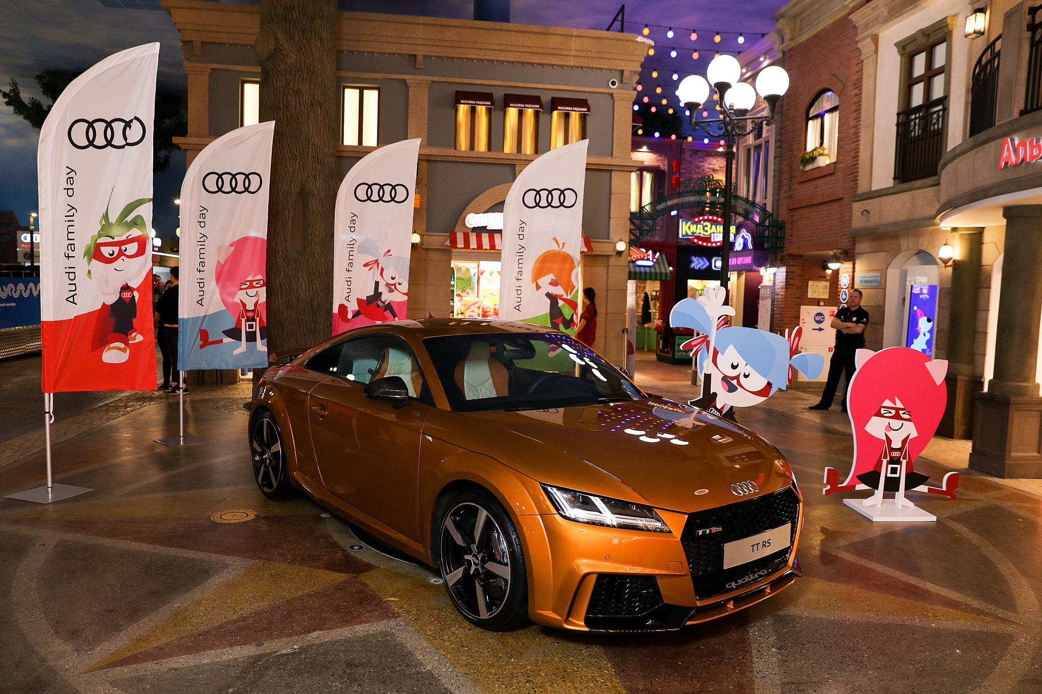 АЦ Волгоградский пригласил своих клиентов на яркий семейный праздник Audi