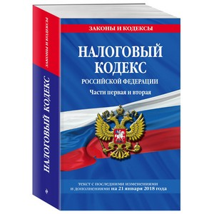 Внесены изменения в части первую и вторую Налогового кодекса РФ