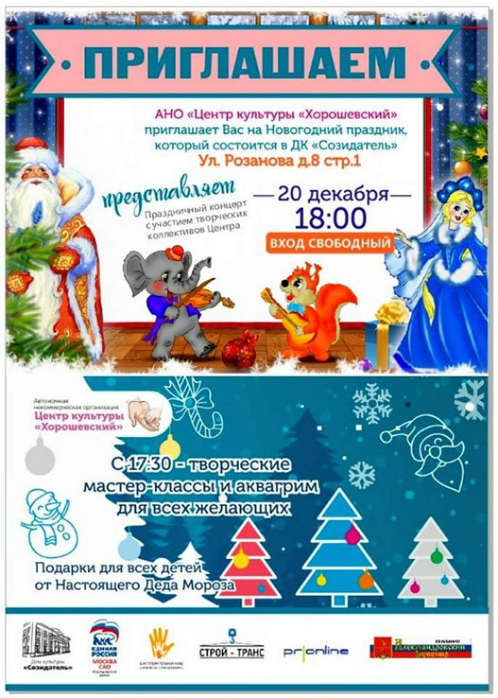 """Малыши и их родители приглашаются отпраздновать Новый год с Центром культуры """"Хорошевский"""""""