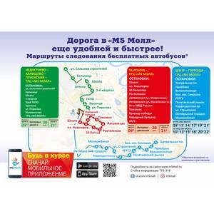 «М5 Молл»: бесплатные автобусы  в Рязани будут ходить чаще