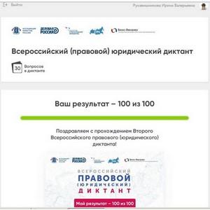10 декабря — последний день Второго Всероссийского правового диктанта