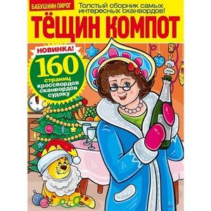 Стартовали продажи журнала «Тещин компот» от «Пресс-Курьера»