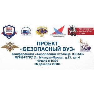 В МГРИ-РГГРУ пройдет конференция «Безопасная столица. ЮЗАО»