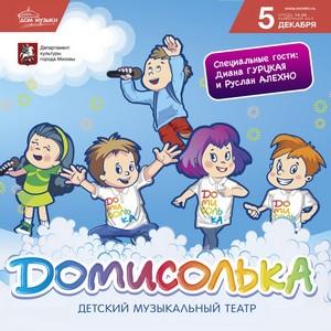 5 декабря в Московском международном доме музыки состоится выступление детского театра «Домисолька»