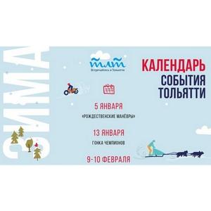 У Тольятти теперь свой календарь