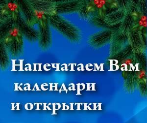 Печать и изготовление новогодних открыток в Москве.
