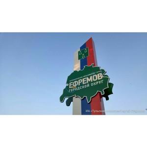ТОСЭР «Ефремов» готовится принять первых резидентов