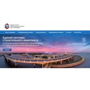 Застройщики Санкт-Петербурга могут подключиться к инженерным сетям по одной заявке