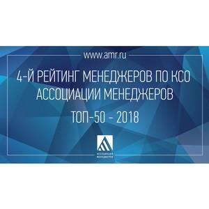 Вышел новый релиз единственного в России рейтинга «Топ-50 менеджеров по КСО»