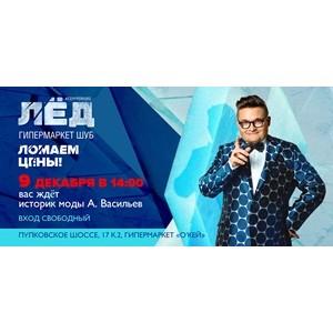9 декабря в гипермаркете шуб «Лёд»  состоится встреча с историком моды Александром Васильевым.