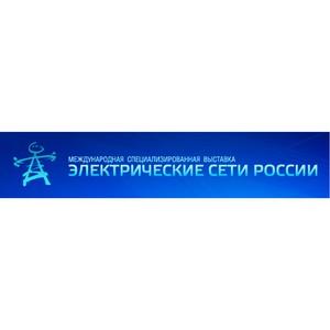"""Выставка """"Электрические сети России - 2018"""""""