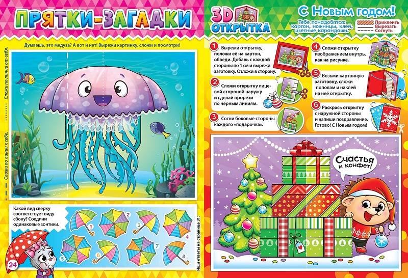 Издательский дом «Пресс-Курьер» представил новогоднего «Ёжика»