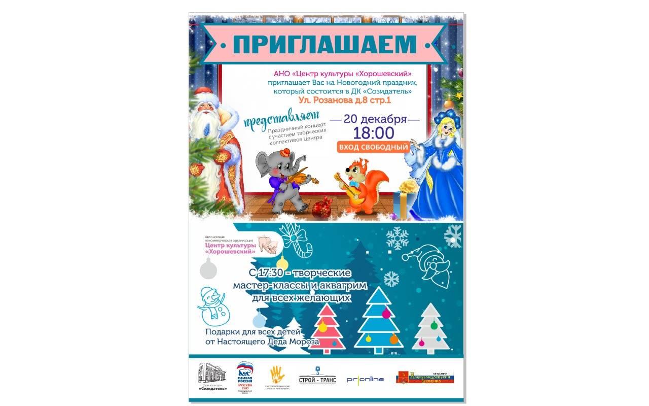 Родители с детьми приглашаются на творческий Новый год с мастер-классами от известных педагогов