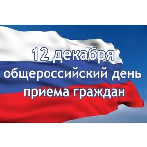 Управление Росреестра примет участие в общероссийском приеме граждан