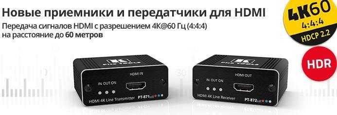Инсотел: новые наборы Kramer PT-871/2xr-KIT увеличивают дальность передачи HDMI по витой паре