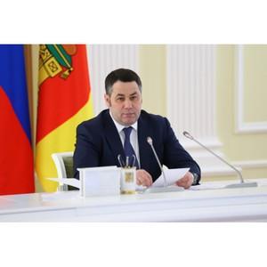 Губернатор Тверской области считает, что инвестиции являются залогом динамичного развития региона