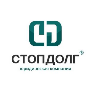 Стопдолг помог списать клиентам свыше 1 млрд рублей