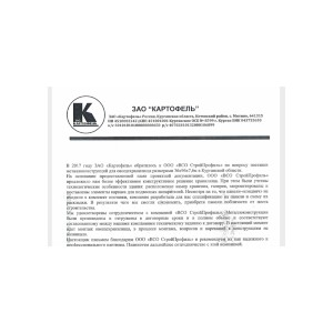 """ЗАО """"Картофель"""" рекомендует нашу компанию как надежного и профессионального партнера"""