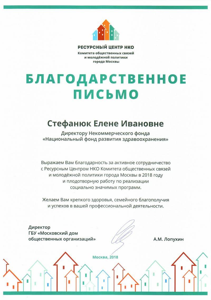 Работа НФРЗ отмечена Московским домом общественных организаций