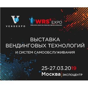 13 международная выставка вендинговых технологий VendExpo и 4 выставка систем самообслуживания WRS5