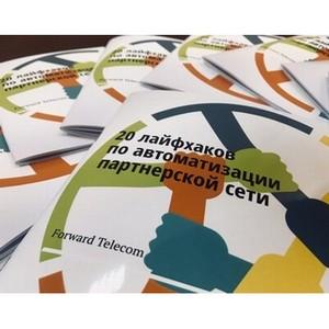 Разработчик сервиса PRMSaaS опубликовала книгу с советами по эффективной работе с бизнес-партнерами