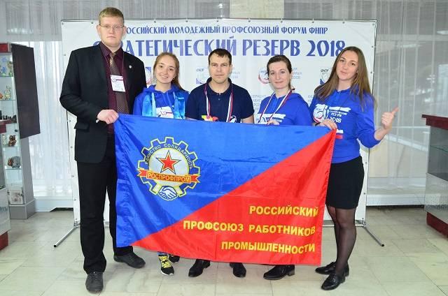 Всероссийский молодежный профсоюзный форум в Пятигорске