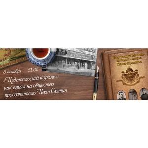 Поставщики Москвы: история в лицах. Прошлое