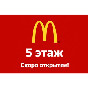 «Макдоналдс» появится в ТРК «Небо»