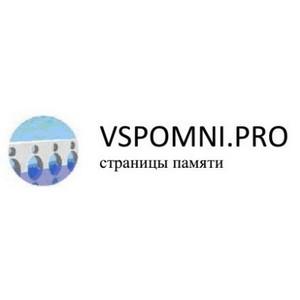 В России появился сайт памяти об умерших Vspomni.pro