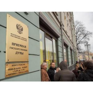 Новые технологии организации приема граждан в Государственной Думе