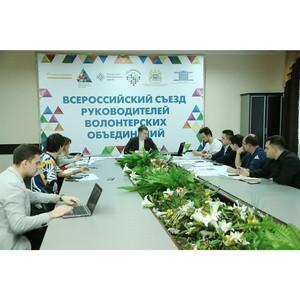 В КБР прошел Всероссийский съезд руководителей волонтерских организаций