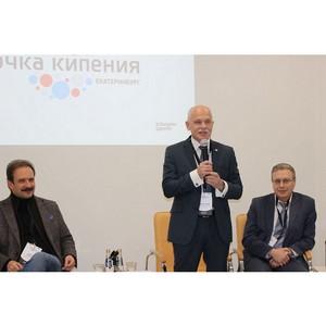 В Екатеринбурге открылась «Точка кипения»
