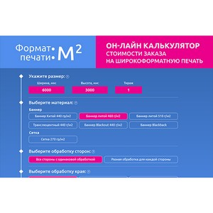 On-line сервис М2format - заказ широкоформатной печати через интернет