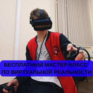 Бесплатный мастер-класс по виртуальной реальности
