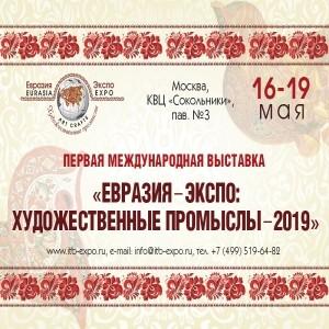 """Международная выставка """"Евразия-Экспо: Художественные промыслы-2019"""""""