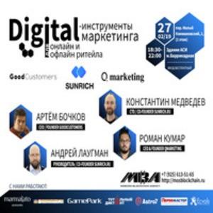 Digital-инструменты для ритейла и бизнеса