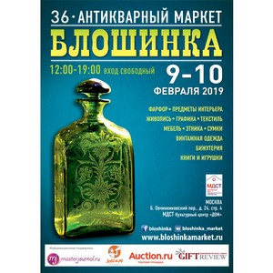36-й Антикварный маркет «Блошинка»